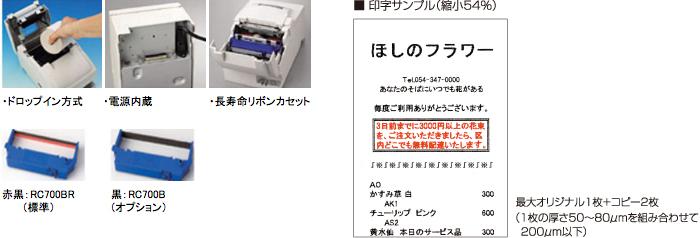 ドロップイン方式、電源内蔵、長寿命リボンカセット、赤黒RC700BR、黒RC700B、印字サンプル